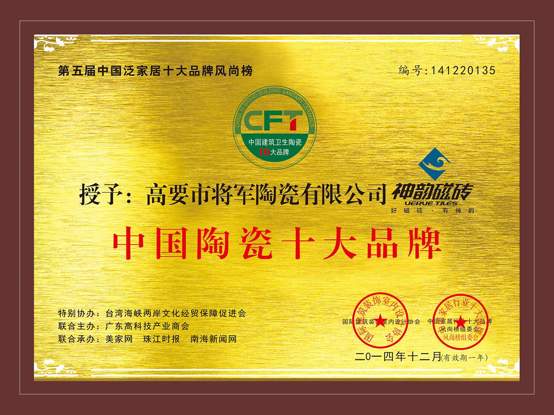 2015-神韵 陶瓷十大品牌