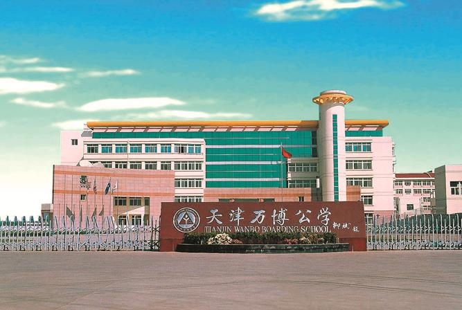 天津万博公学
