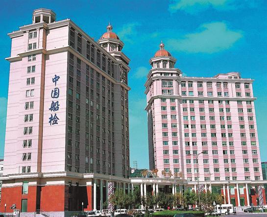 天津中国船舶检验大楼