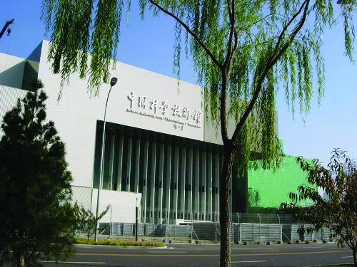 中国科技馆新馆