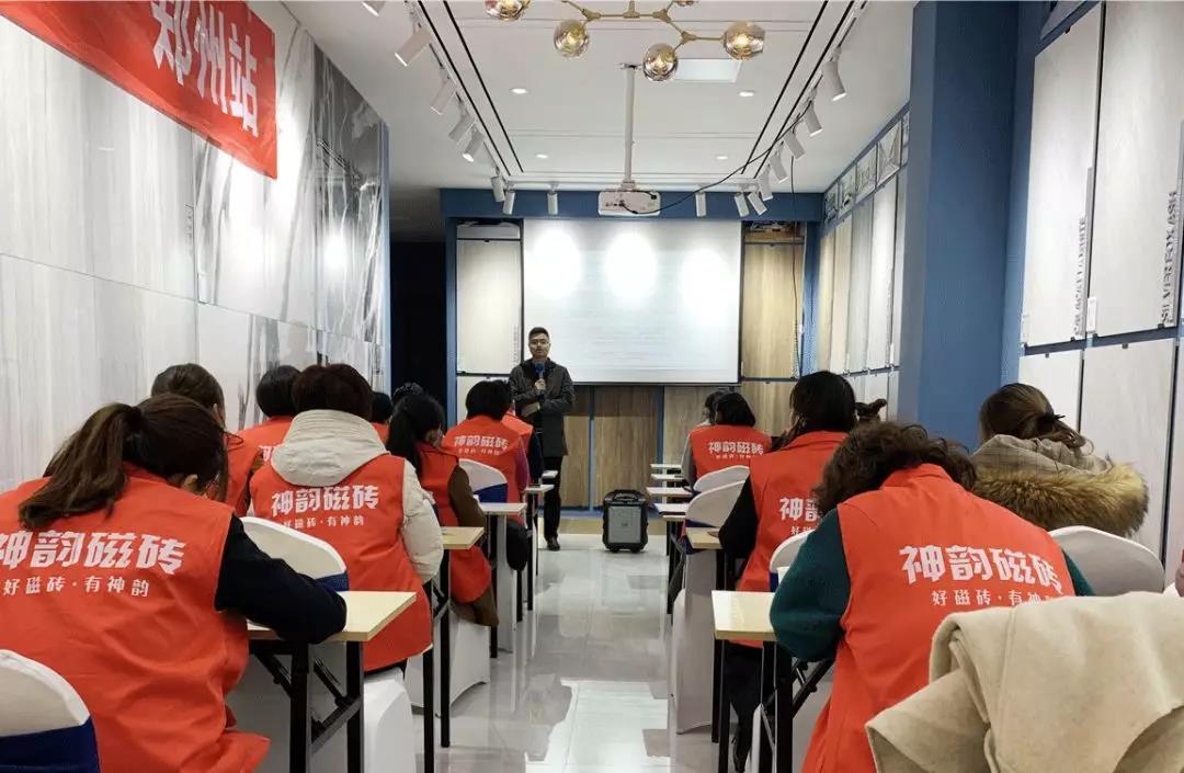 终端快讯| 神韵磁砖赋能之旅——走进郑州