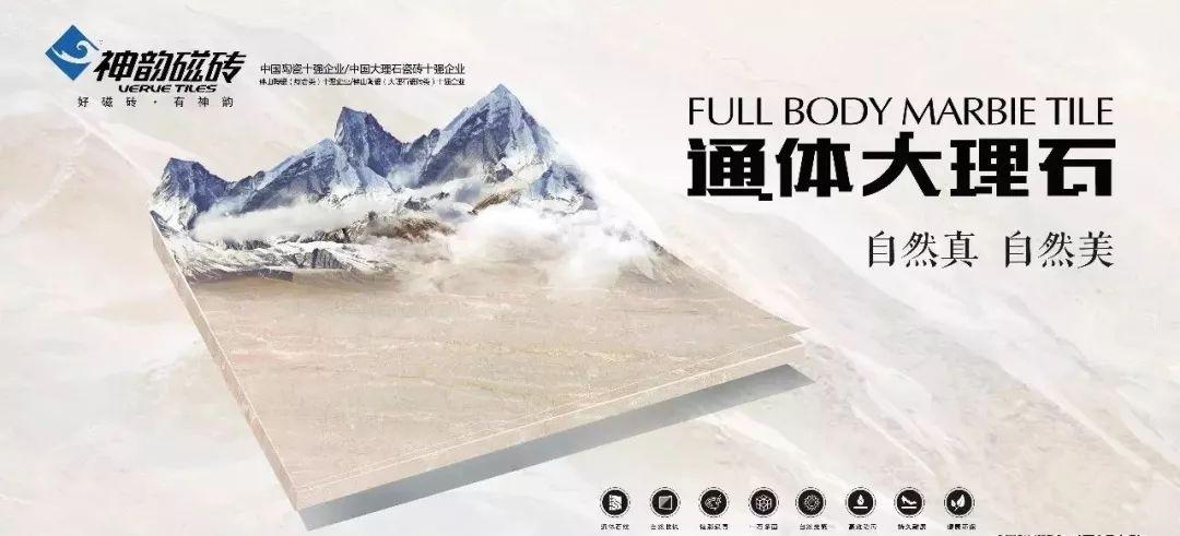 韵·新品| 900×900mm通体大理石,领略家居生活的与众不同!